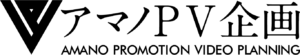 プロモーションビデオ制作・映像制作 アマノPV企画