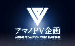 アマノPV企画